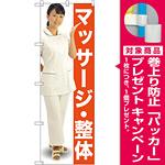 のぼり旗 マッサージ・整体 (GNB-2615) [プレゼント付]