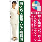 のぼり旗 肩こり・腰痛・ひざ痛解消 (GNB-2617) [プレゼント付]