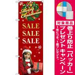 のぼり旗 SALE 赤 女性 (GNB-2621) [プレゼント付]