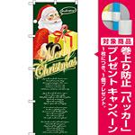 のぼり旗 Merry Christmas サンタ ギフト (GNB-2628) [プレゼント付]