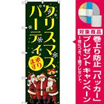 のぼり旗 クリスマスパーティ (GNB-2629) [プレゼント付]