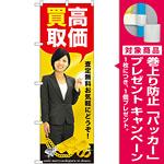 のぼり旗 高価買取 写真 (GNB-2638) [プレゼント付]