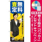 のぼり旗 無料査定 (GNB-2639) [プレゼント付]