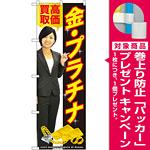 のぼり旗 金・プラチナ高価買取 (GNB-2640) [プレゼント付]