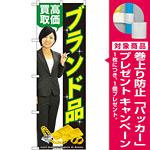 のぼり旗 ブランド品高価買取 (GNB-2641) [プレゼント付]