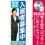 のぼり旗 入居者募集中 (GNB-2643) [プレゼント付]