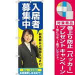 のぼり旗 入居者募集中 (青) (GNB-2644) [プレゼント付]