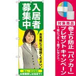 のぼり旗 入居者募集中 (緑) (GNB-2645) [プレゼント付]