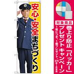 のぼり旗 安心・安全まちづくり (GNB-2676) [プレゼント付]