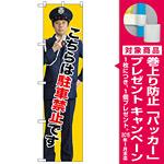 スマートのぼり旗 こちらは駐車禁止です (GNB-2695) [プレゼント付]