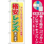 のぼり旗 格安レンズ (GNB-27) [プレゼント付]