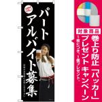 (新)のぼり旗 パートアルバイト募集(黒地) (GNB-2700) [プレゼント付]