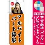 (新)のぼり旗 パートアルバイト募集(茶) (GNB-2701) [プレゼント付]