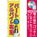 (新)のぼり旗 パートアルバイト募集(黄) (GNB-2702) [プレゼント付]