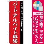 (新)のぼり旗 パート・アルバイト募集(赤) (GNB-2703) [プレゼント付]