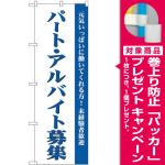 (新)のぼり旗 パート・アルバイト募集(白) (GNB-2705) [プレゼント付]