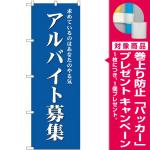 (新)のぼり旗 アルバイト募集(青) (GNB-2707) [プレゼント付]