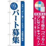 (新)のぼり旗 パート募集(白) (GNB-2711) [プレゼント付]