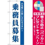 (新)のぼり旗 乗務員募集 (GNB-2712) [プレゼント付]