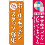 (新)のぼり旗 ホール・キッチンスタッフ募集(茶) (GNB-2718) [プレゼント付]