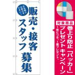 (新)のぼり旗 販売・接客スタッフ募集 (GNB-2723) [プレゼント付]