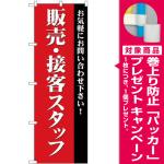 (新)のぼり旗 販売・接客スタッフ募集(赤) (GNB-2724) [プレゼント付]