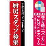 (新)のぼり旗 厨房スタッフ募集 (GNB-2728) [プレゼント付]