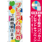 (新)のぼり旗 プレミアム商品券 ご利用頂けます (GNB-2735) [プレゼント付]