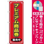 (新)のぼり旗 プレミアム商品券 販売中 (GNB-2736) [プレゼント付]