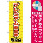 (新)のぼり旗 プレミアム商品券 取扱店 (GNB-2737) [プレゼント付]