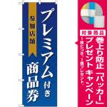 (新)のぼり旗 プレミアム付き商品券 参加店舗 (GNB-2738) [プレゼント付]