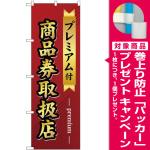 (新)のぼり旗 プレミアム付 商品券取扱店 (GNB-2739) [プレゼント付]