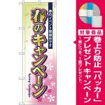 のぼり旗 春のキャンペーン (GNB-2755) [プレゼント付]