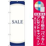 のぼり旗 SALE シンプルデザイン (GNB-2769) [プレゼント付]