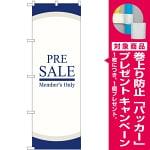 のぼり旗 PRE SALE 青 (GNB-2770) [プレゼント付]