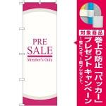 のぼり旗 PRE SALE ピンク (GNB-2771) [プレゼント付]