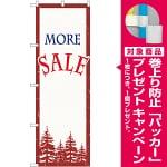のぼり旗 MORE SALE (GNB-2773) [プレゼント付]