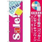 のぼり旗 FINAL Sale! (GNB-2775) [プレゼント付]