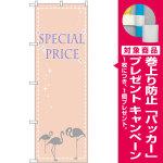 のぼり旗 SPECIAL PRICE フラミンゴ (GNB-2779) [プレゼント付]