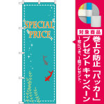 のぼり旗 SPECIAL PRICE 鯉 (GNB-2780) [プレゼント付]