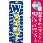 のぼり旗 Wスタンプデー (GNB-2788) [プレゼント付]