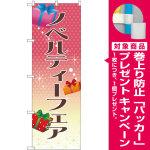 のぼり旗 ノベルティーフェア (GNB-2790) [プレゼント付]