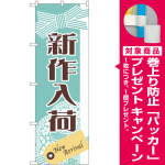 のぼり旗 新作入荷 New Arrival(GNB-2791) [プレゼント付]