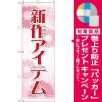 のぼり旗 新作アイテム (GNB-2792) [プレゼント付]