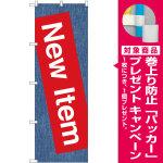 のぼり旗 New Item (GNB-2794) [プレゼント付]