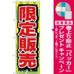 のぼり旗 限定販売 (GNB-2796) [プレゼント付]