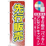 のぼり旗 先行販売 (GNB-2797) [プレゼント付]