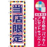 のぼり旗 当店限定 (GNB-2798) [プレゼント付]