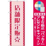 のぼり旗 店舗限定販売 (GNB-2799) [プレゼント付]
