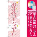のぼり旗 おすすめコーディネート (GNB-2806) [プレゼント付]